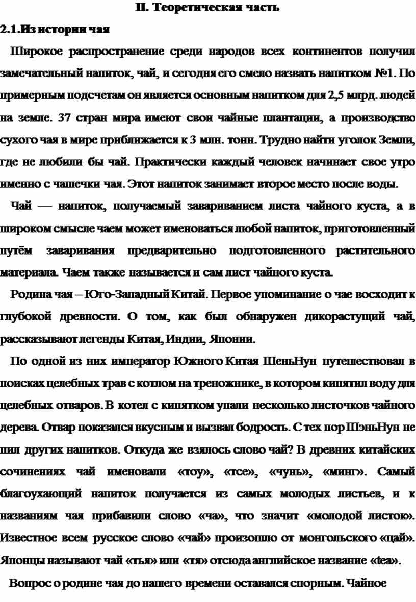 II . Теоретическая часть 2.1