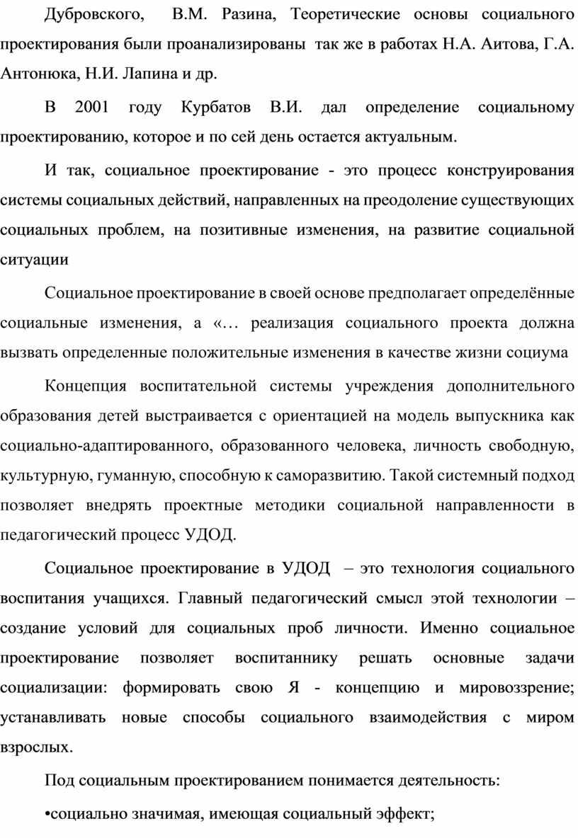 Дубровского, В.М. Разина, Теоретические основы социального проектирования были проанализированы так же в работах