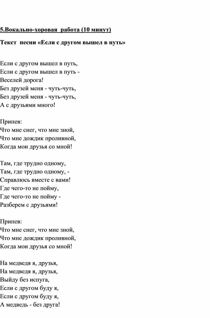 Вокально-хоровая работа (10 минут)