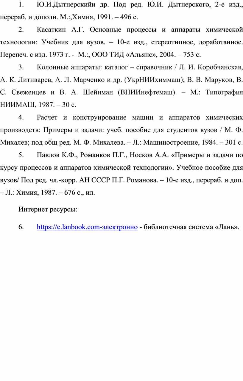 Ю.И.Дытнерскийи др. Под ред. Ю