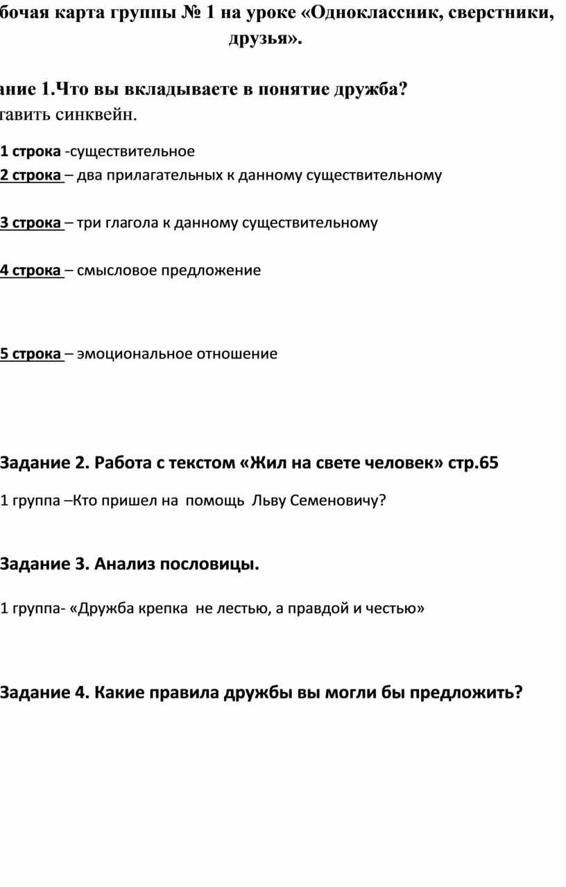 Рабочая карта группы № 1 на уроке «Одноклассник, сверстники, друзья»
