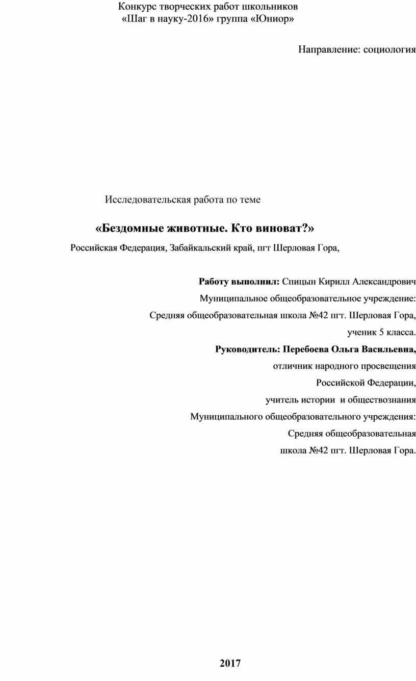 Конкурс творческих работ школьников «Шаг в науку-2016» группа «Юниор»