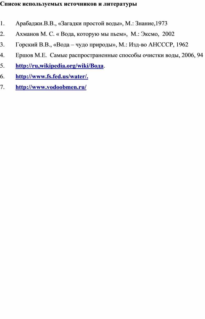 Список используемых источников и литературы 1