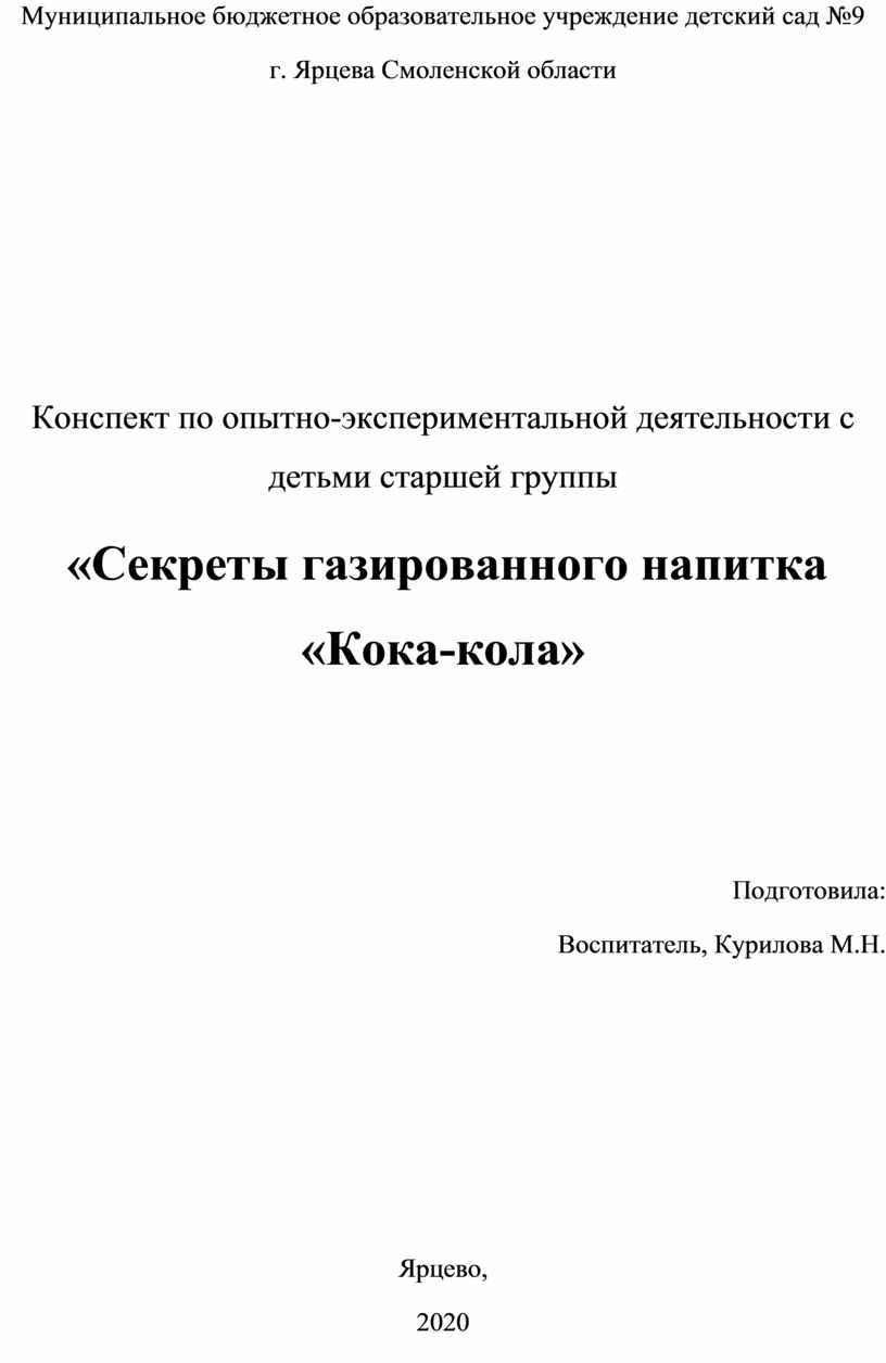 Муниципальное бюджетное образовательное учреждение детский сад №9 г