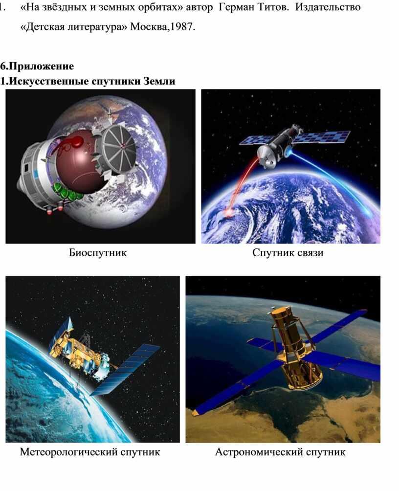На звёздных и земных орбитах» автор
