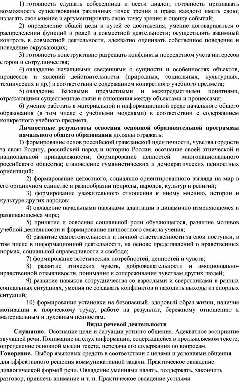 Личностные результаты освоения основной образовательной программы начального общего образования должны отражать: 1) формирование основ российской гражданской идентичности, чувства гордости за свою
