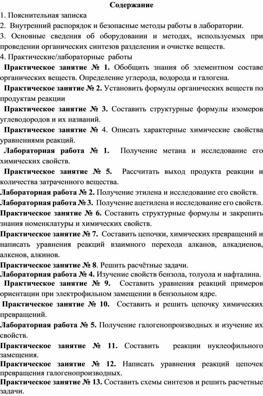 Содержание 1. Пояснительная записка 2