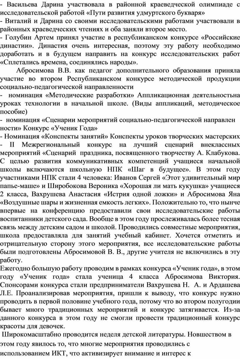 Васильева Дарина участвовала в районной краеведческой олимпиаде с исследовательской работой «Пути развития удмурт ского букваря » -