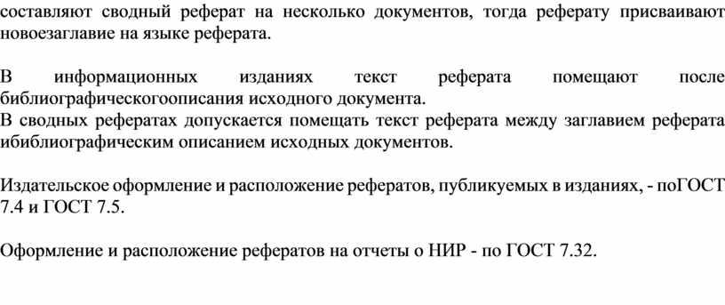 В информационных изданиях текст реферата помещают после библиографическогоописания исходного документа