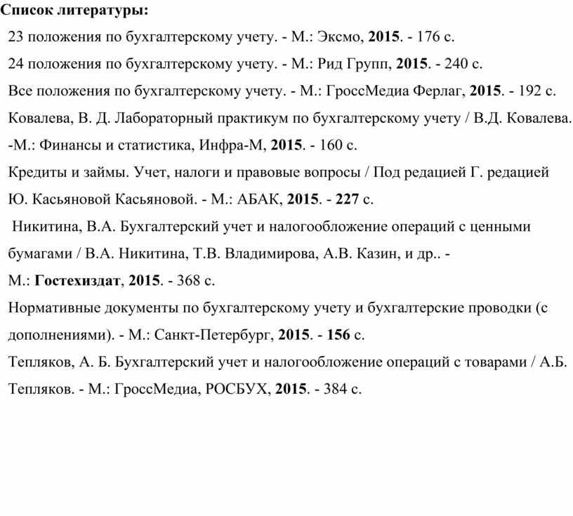Список литературы: 1. 23 положения по бухгалтерскому учету