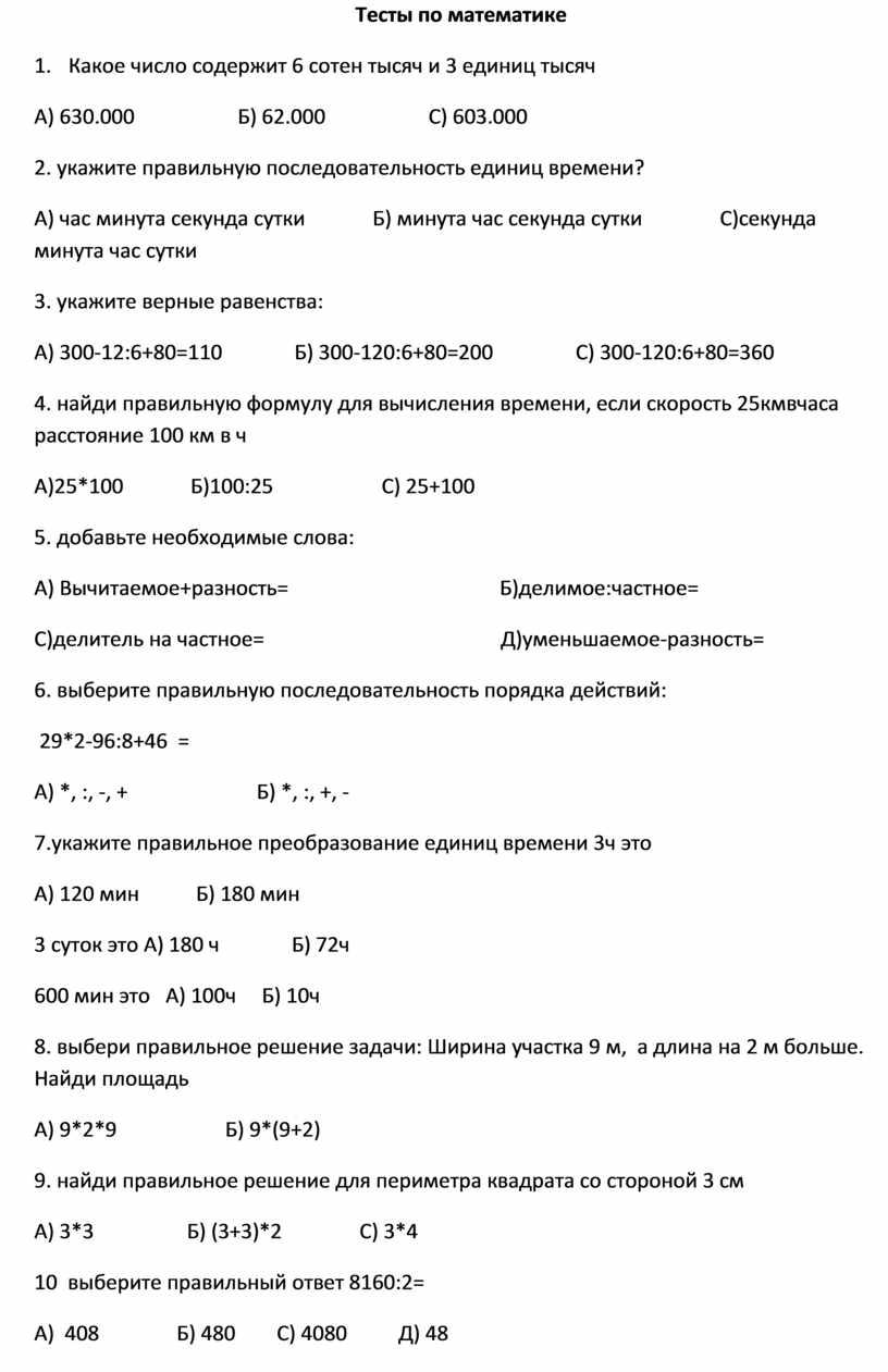 Тесты по математике 1.
