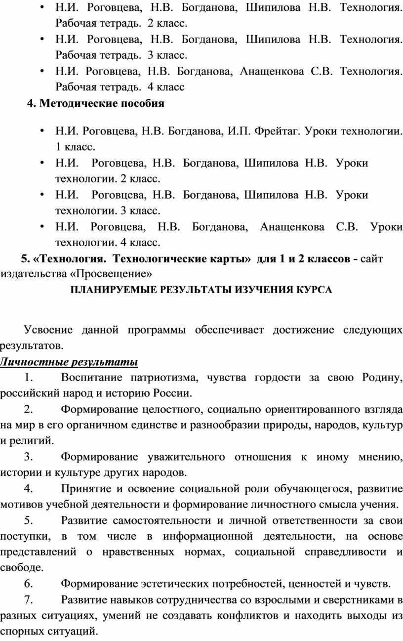 Н.И. Роговцева, Н.В. Богданова,