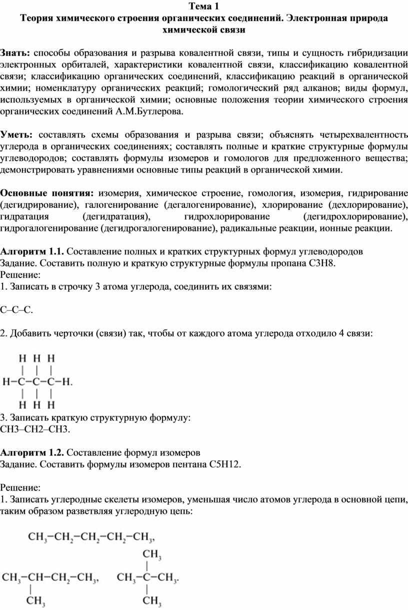 Тема 1 Теория химического строения органических соединений