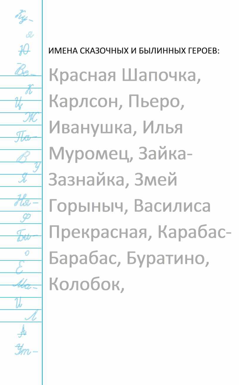 ИМЕНА СКАЗОЧНЫХ И БЫЛИННЫХ ГЕРОЕВ: