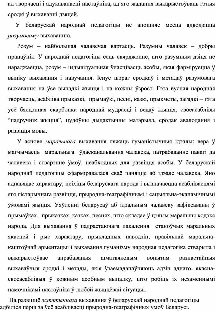 У беларускай народнай педагогіцы не апошняе месца адводзіцца разумоваму выхаванню