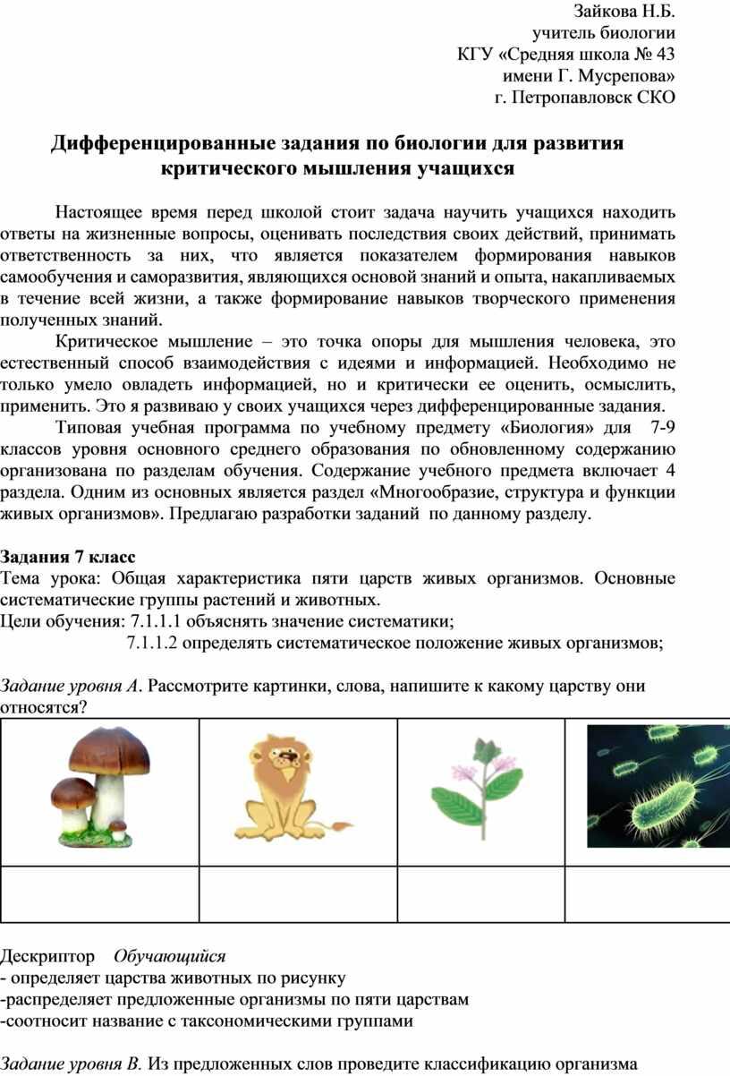 Зайкова Н.Б. учитель биологии