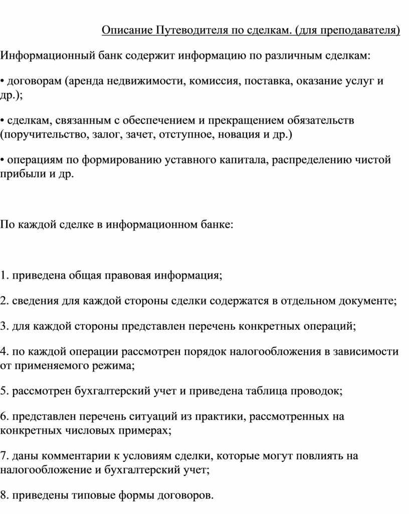Описание Путеводителя по сделкам