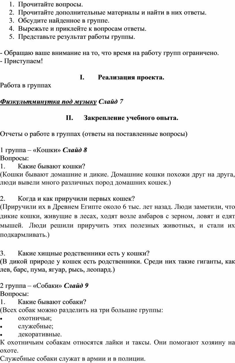 Прочитайте вопросы. 2.