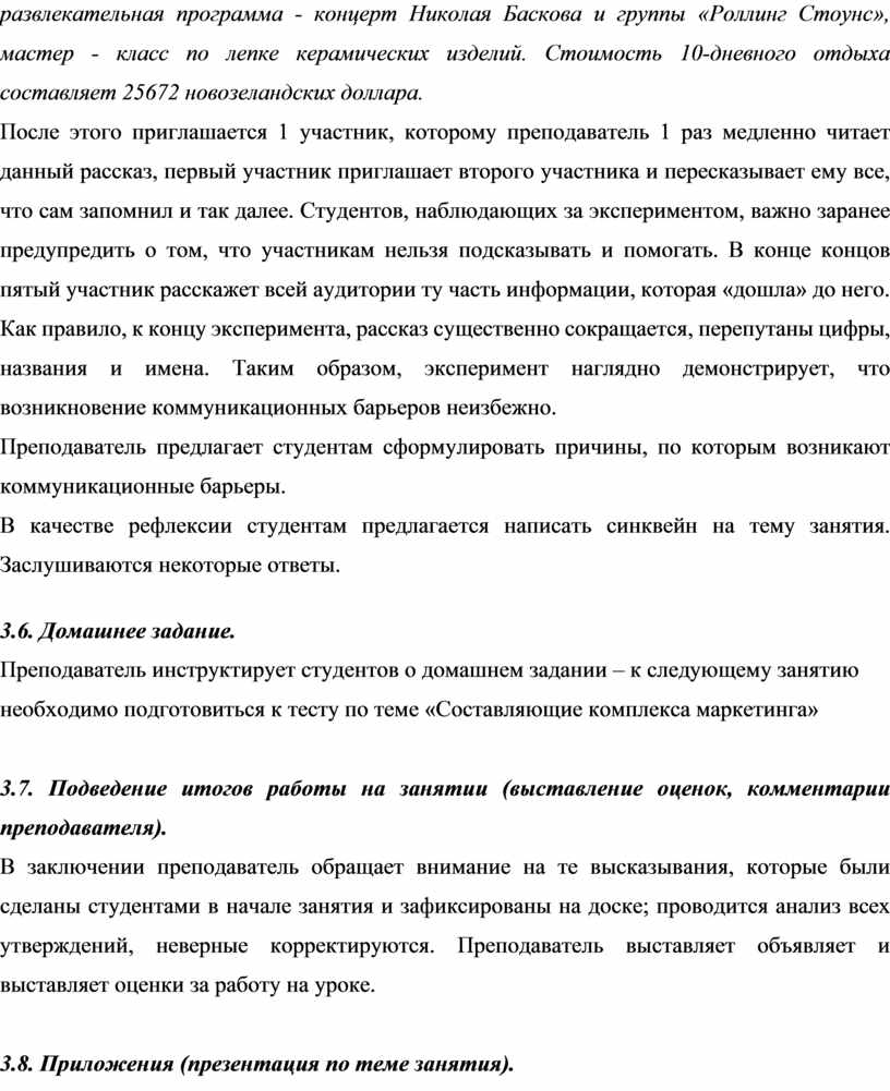 Николая Баскова и группы «Роллинг