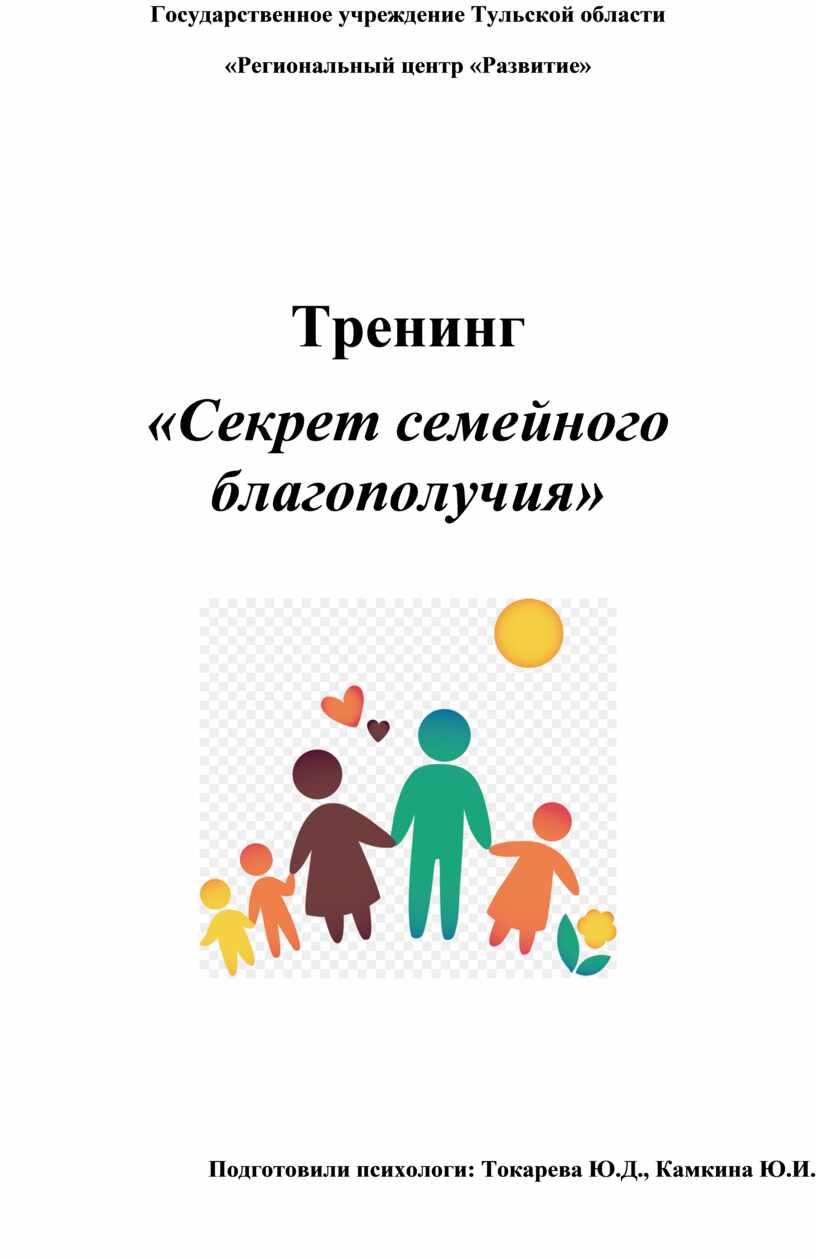 Государственное учреждение Тульской области «Региональный центр «Развитие»