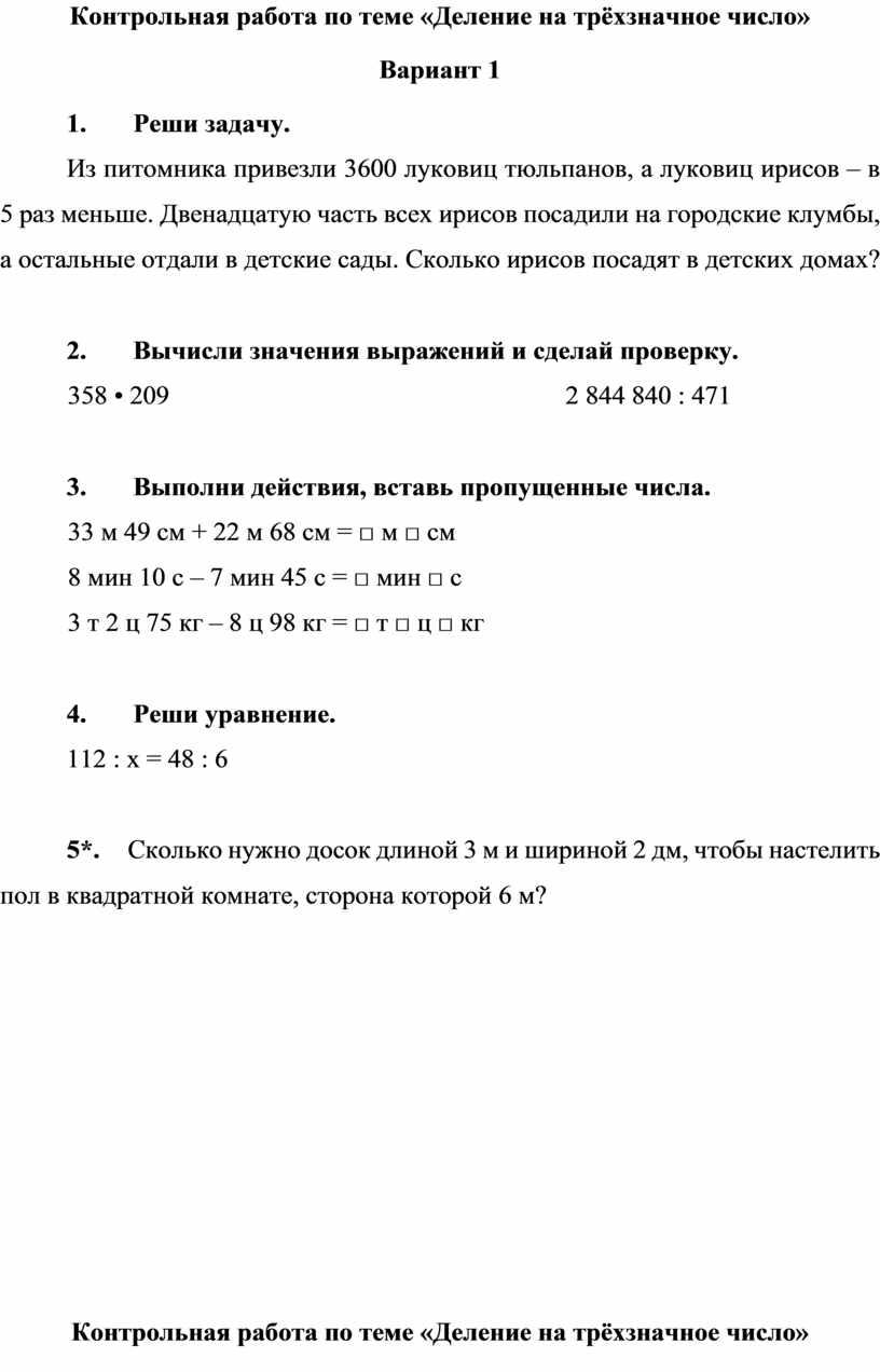 Контрольная работа по теме «Деление на трёхзначное число»