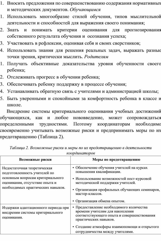 Вносить предложения по совершенствованию содержания нормативных и методических документов