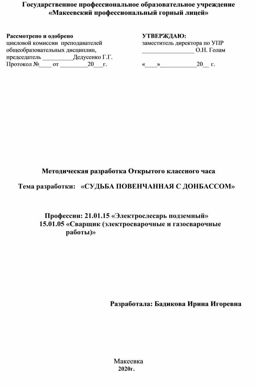 Государственное профессиональное образовательное учреждение «Макеевский профессиональный горный лицей»