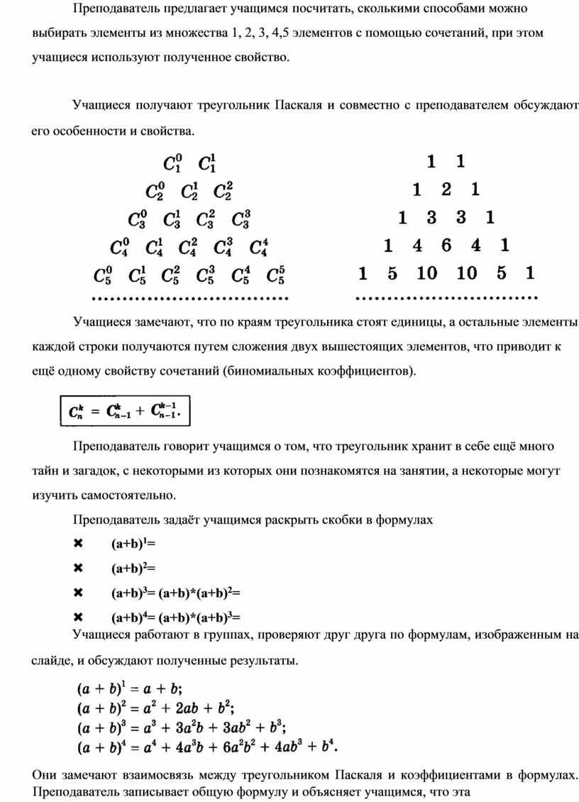 Преподаватель предлагает учащимся посчитать, сколькими способами можно выбирать элементы из множества 1, 2, 3, 4,5 элементов с помощью сочетаний, при этом учащиеся используют полученное свойство
