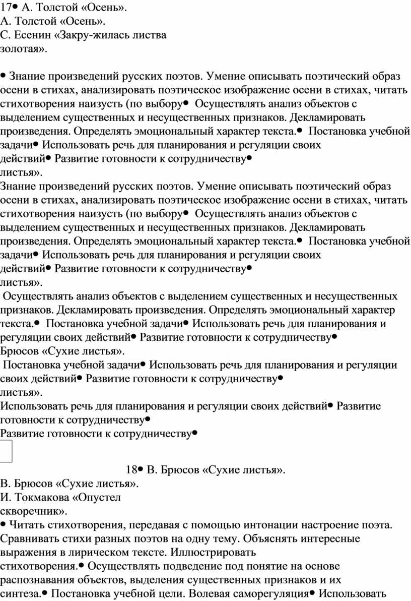 А. Толстой «Осень». С. Есенин «Закру-жилась листва золотая»