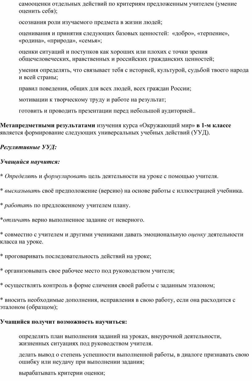 России; мотивации к творческому труду и работе на результат; готовить и проводить презентации перед небольшой аудиторией