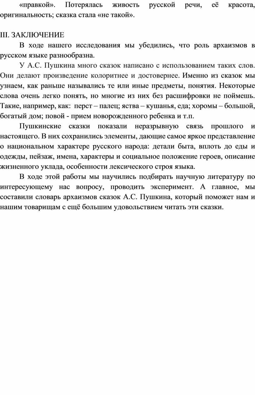 Потерялась живость русской речи, её красота, оригинальность; сказка стала «не такой»