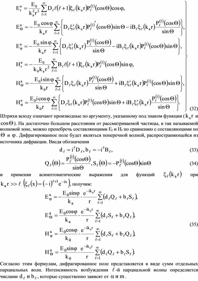 Штрихи всюду означают производные по аргументу, указанному под знаком функции ( и )