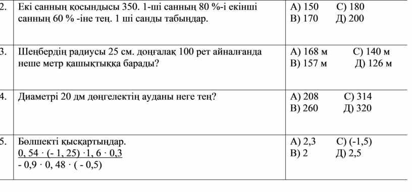 Екі санның қосындысы 350. 1-ші санның 80 %-і екінші санның 60 % -іне тең