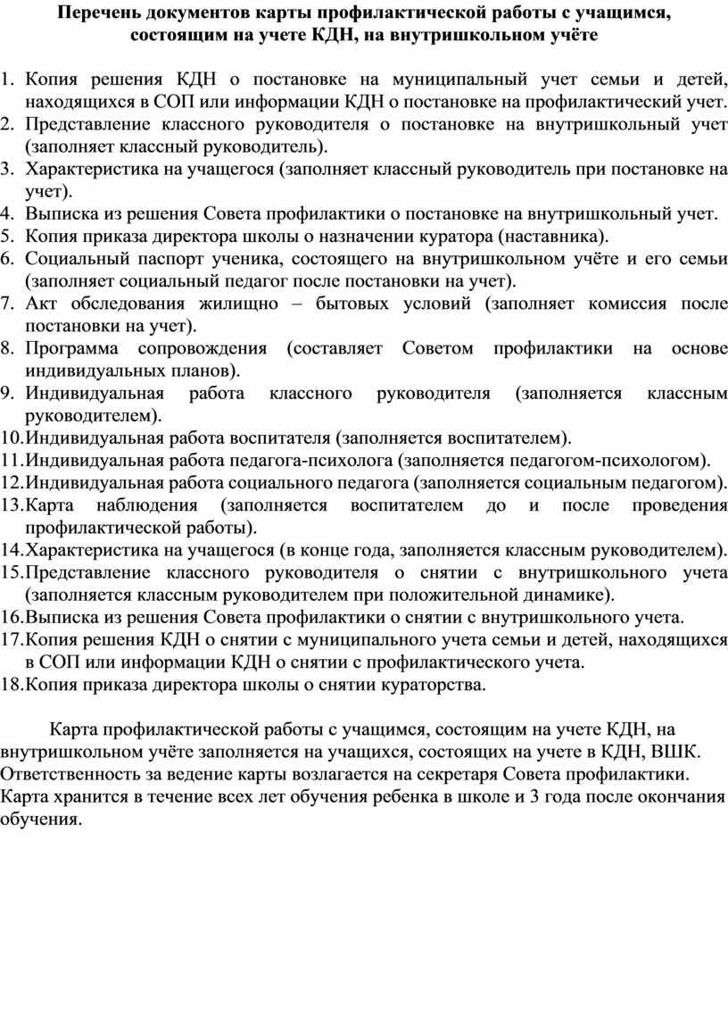Перечень документов карты профилактической работы с учащимся, состоящим на учете