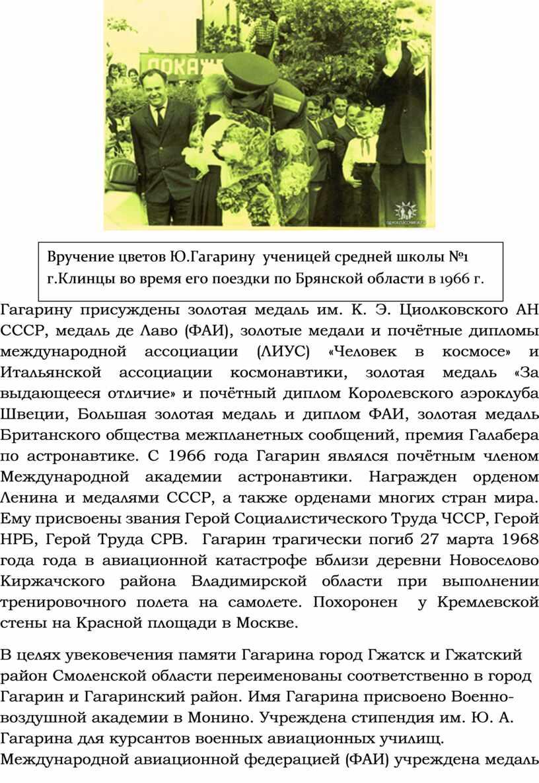 Вручение цветов Ю.Гагарину ученицей средней школы №1 г