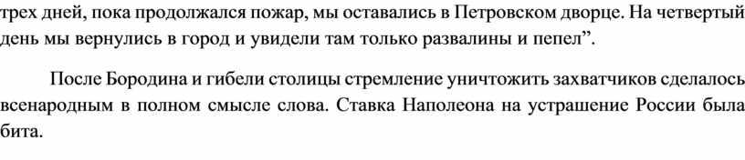 """Петровском дворце. На четвертый день мы вернулись в город и увидели там только развалины и пепел"""""""