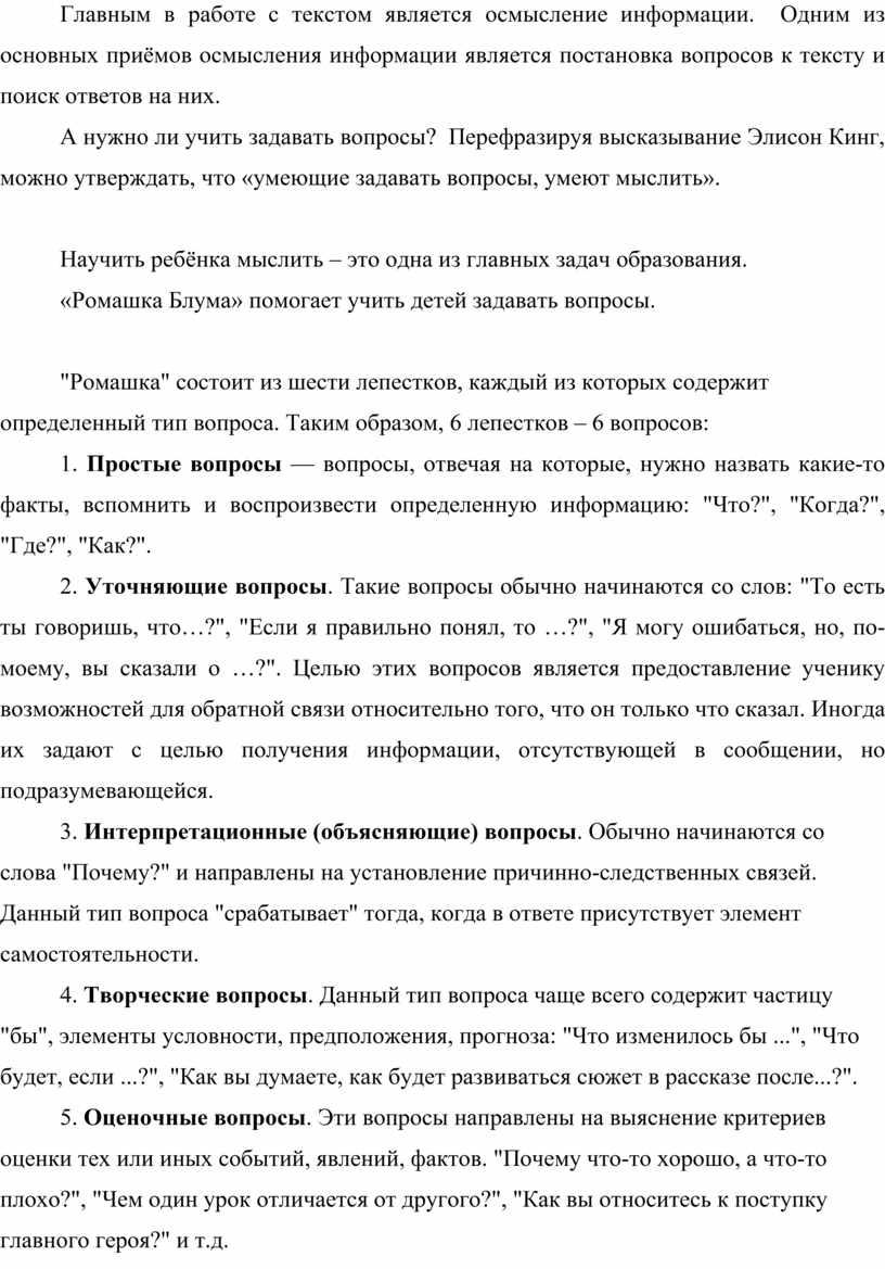 Главным в работе с текстом является осмысление информации
