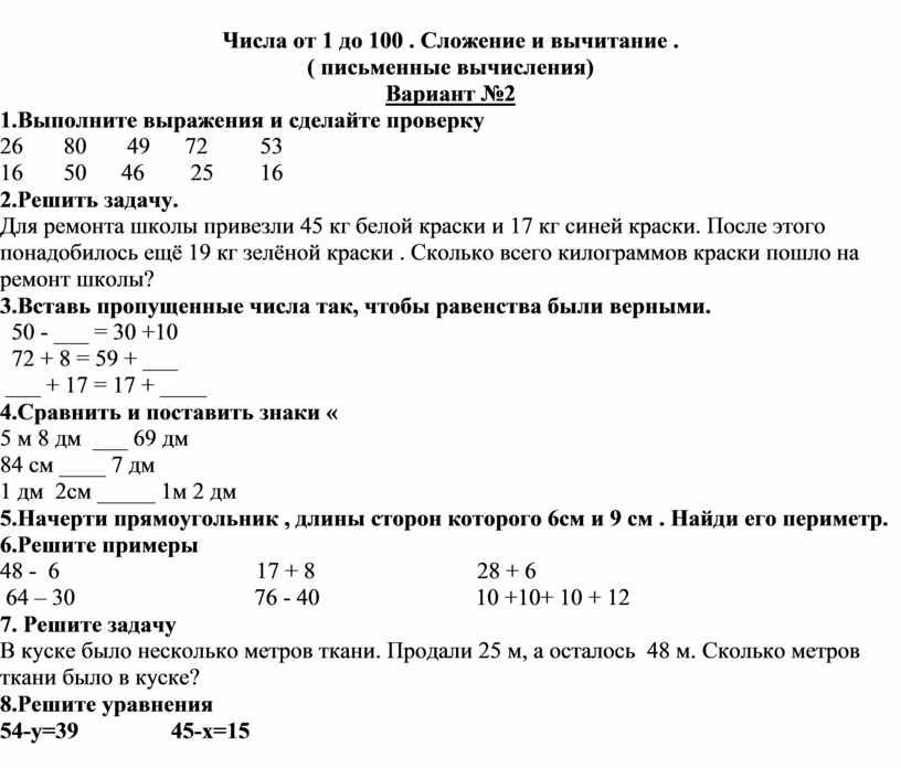 Числа от 1 до 100 . Сложение и вычитание
