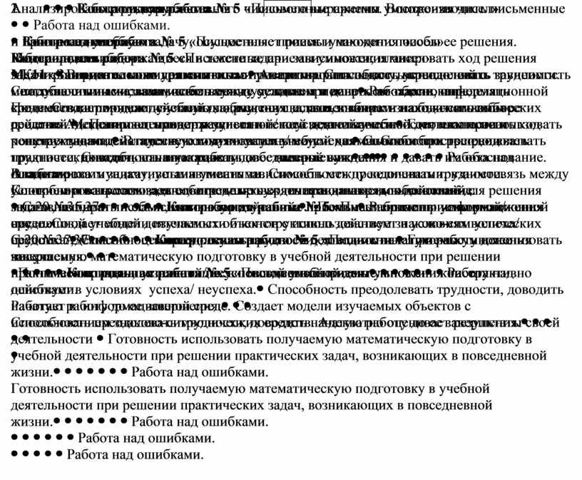 Анализировать структуру составного числового выражения