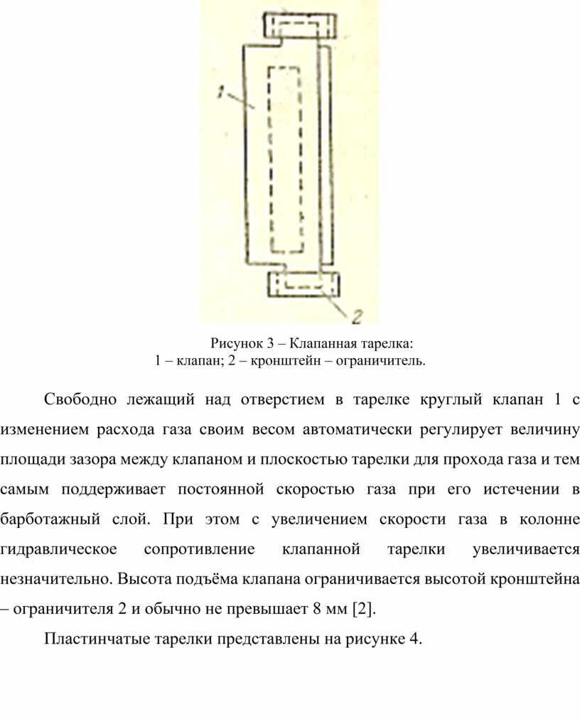 Рисунок 3 – Клапанная тарелка: 1 – клапан; 2 – кронштейн – ограничитель