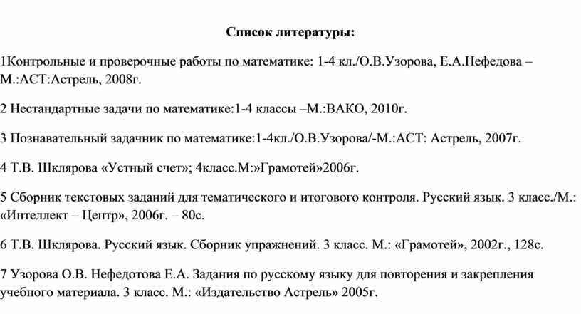 Список литературы: 1Контрольные и проверочные работы по математике: 1-4 кл