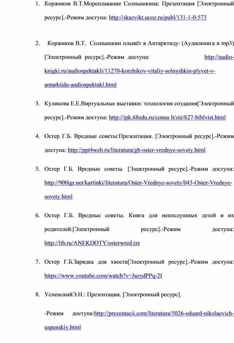 Коржиков В.Т.Мореплавание Солнышкина: