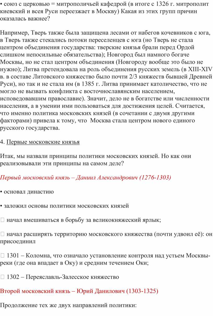 Руси переезжает в Москву) Какая из этих групп причин оказалась важнее?