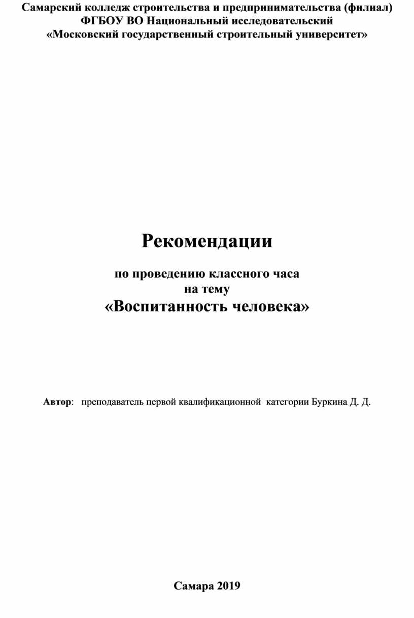 Самарский колледж строительства и предпринимательства (филиал)