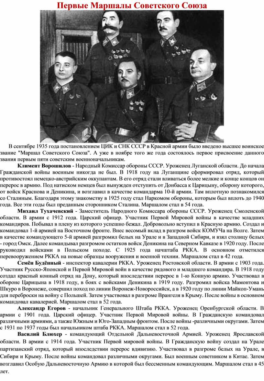 Первые Маршалы Советского Союза