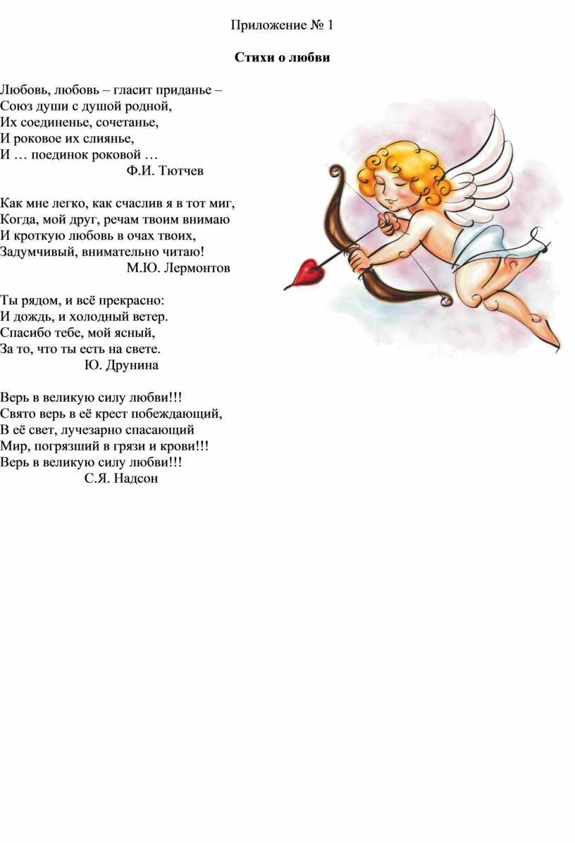 Приложение № 1 Стихи о любви