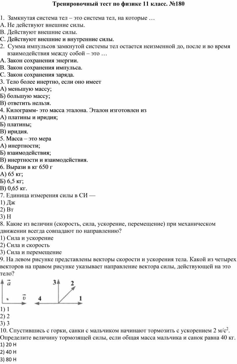 Тренировочный тест по физике 11 класс