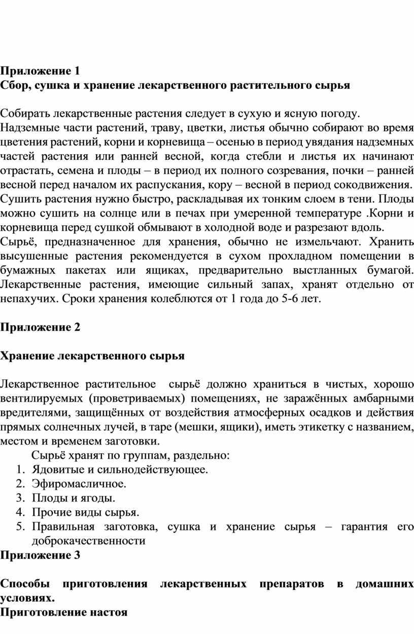 Приложение 1 Сбор, сушка и хранение лекарственного растительного сырья