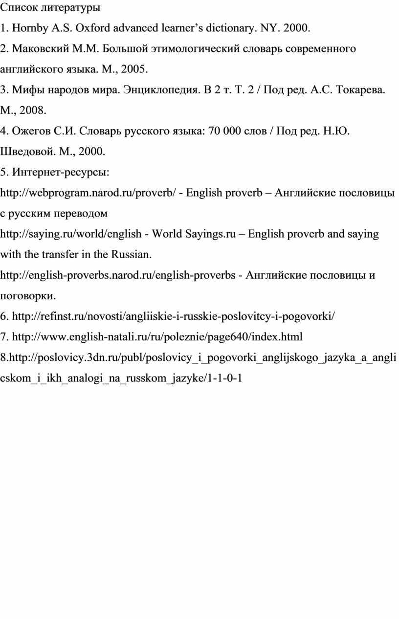 Список литературы 1. Hornby