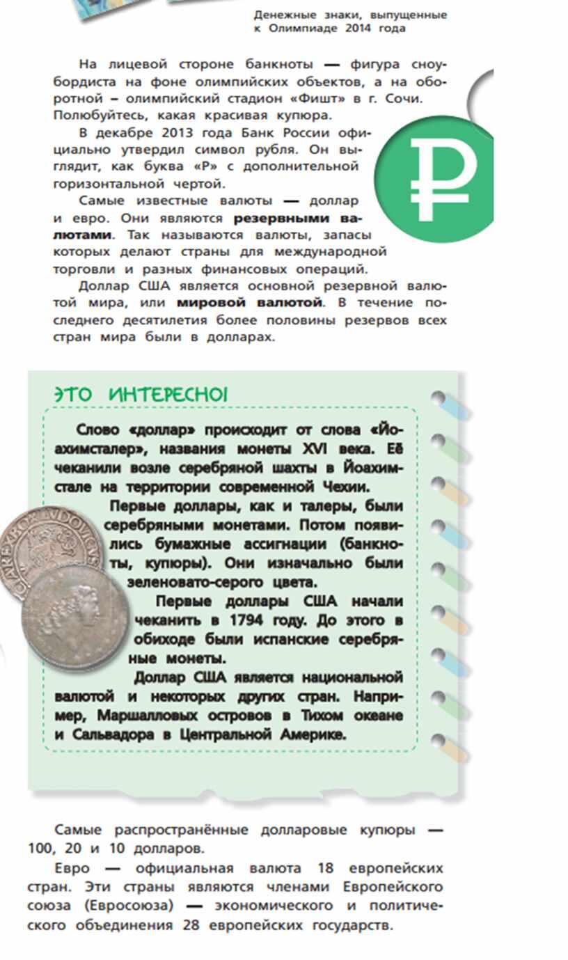 Урок по финансовой грамотности. Тема-Валюты.  Цель-познакомить с валютами.